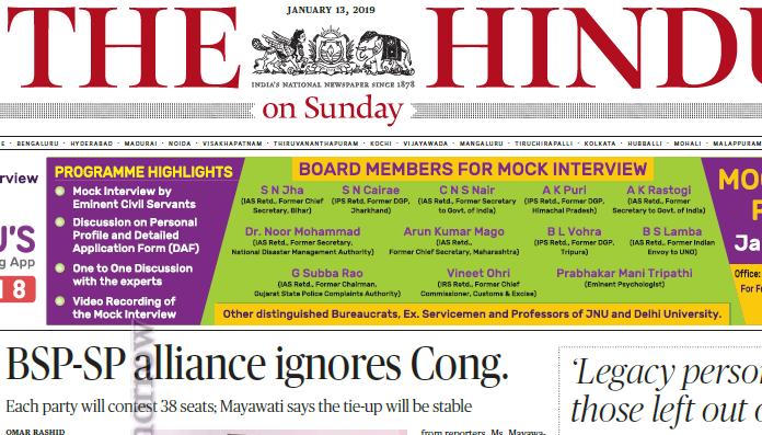 The Hindu ePaper Download 13th January 2019