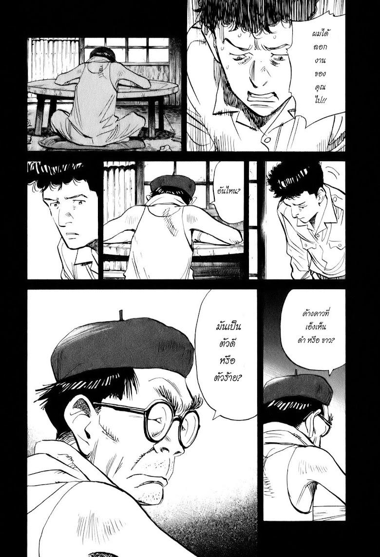 Billy Bat - หน้า 23