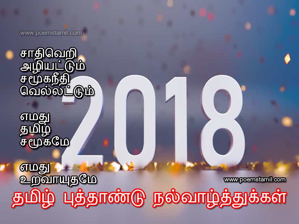 Happy New Year Wishes 2018 New Year Tamil Wishes Best Images