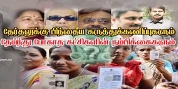 Sathiyam Sathiyame 17-05-2016 Sathiyam Tv