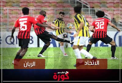 مشاهدة مباراة الاتحاد والريان
