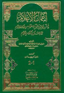 أعمال الأعلام فيمن بويع قبل الاحتلام من ملوك الإسلام - لسان الدين بن الخطيب