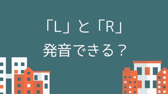 「L」と「R」発音できる?_【英語学習】僕はこれで克服した!LとRの発音・聞き取りを習得するのに役立つ発音教本と練習方法。