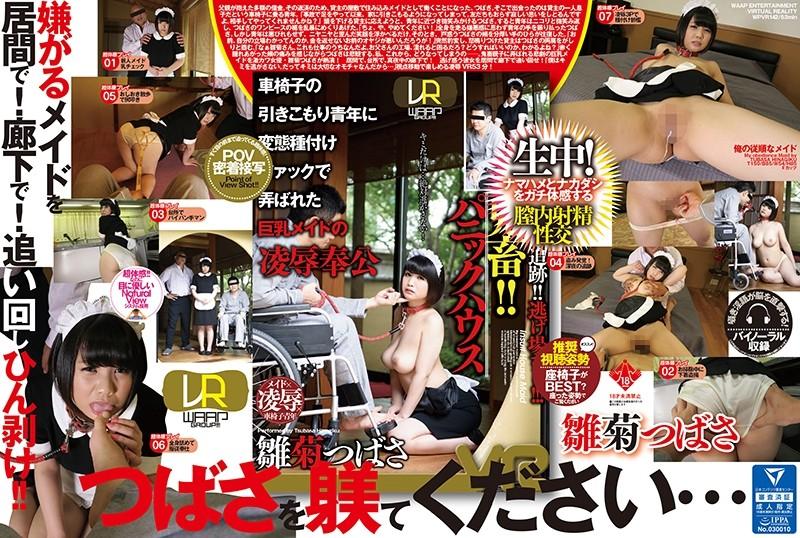 CENSORED WPVR-142 【VR】鬼畜!追跡!!逃げ場なし!!! パニックハウス 雛菊つばさ, AV Censored