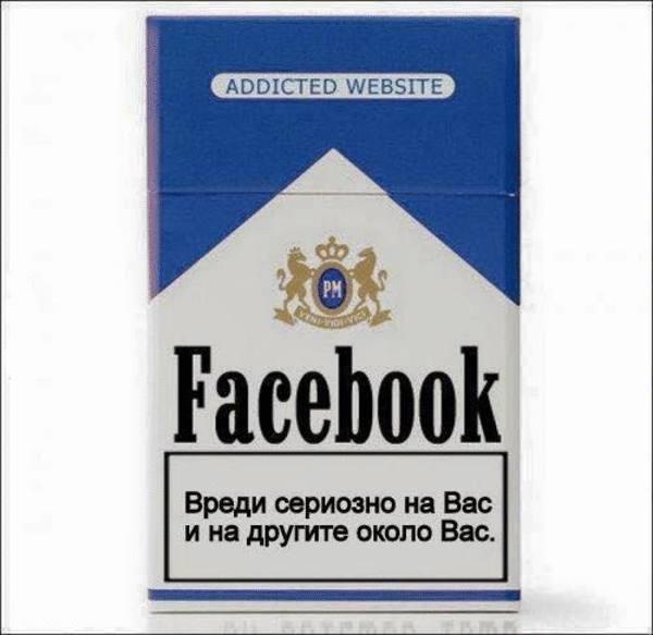 Facebook - Вреди сериозно на Вас и на другите около Вас