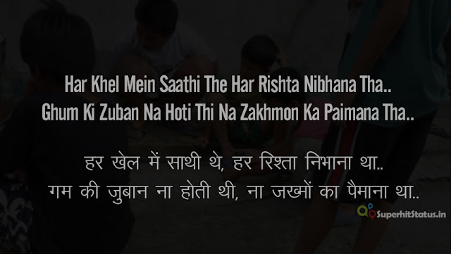 Love Hindi Poetry EK BACHPAN KA ZAMANA THA Image 3