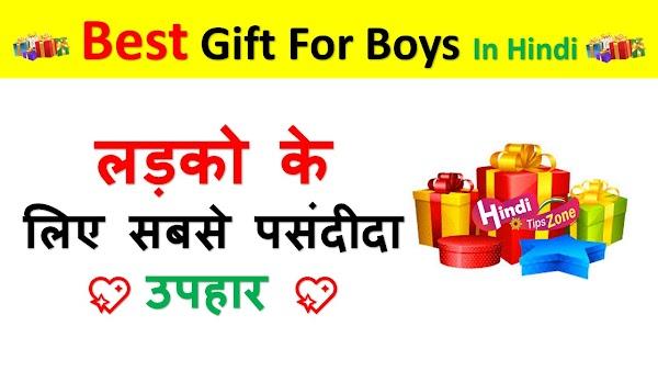Best Gifts For Boys | लडको के लिए सबसे बेहतरीन उपहार