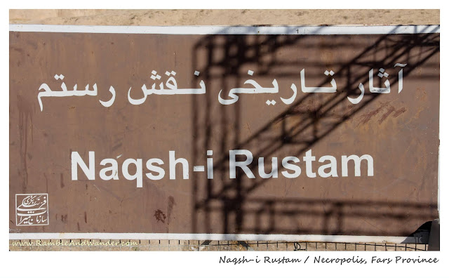 Iran: Necropolis of Naqsh-i Rustam - Ramble and Wander
