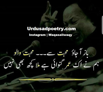 Baz Ajao Muhabbat