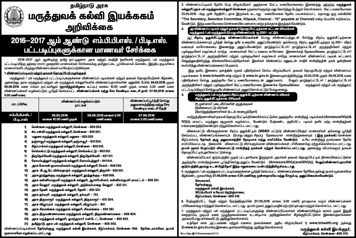 mbbs-ADMISSION-Notification-2016 Tamil Nadu Medical Admission Application Form on