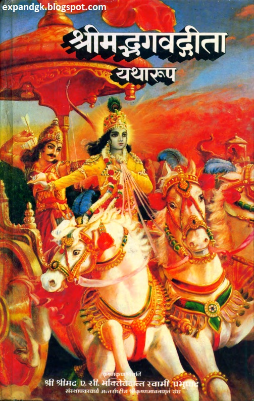 Srimad Bhagavad Gita in Hindi - Download - ExpandGK - EXPAND GK