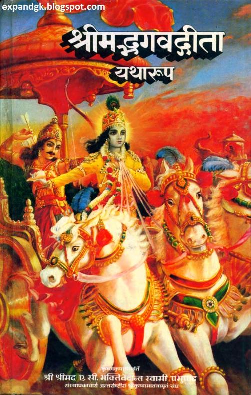 bhagwat geeta free download mp3