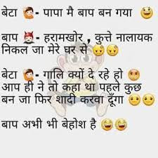 Chutkule - Funny Jokes in hindi, Whatsapp Chutkule, Hindi Chutkule, Facebook Chutkule, Dehati Chutkule