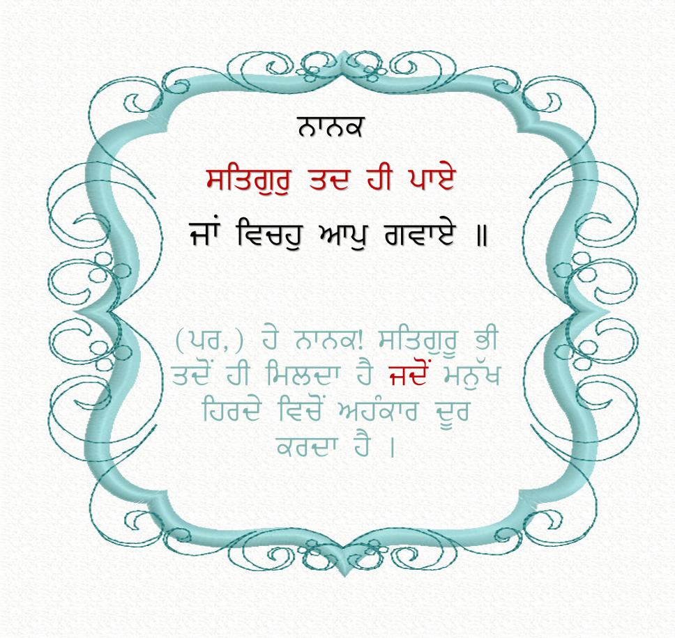 sri guru granth sahib ji quotes gurbani quotes on remove