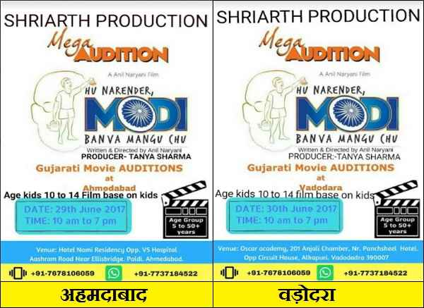 hu-narender-modi-banva-mangu-chu-movie-audition