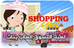 لعبة التسوق العاب بنات