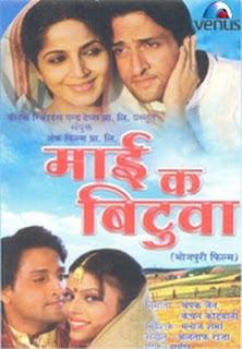 mai_ka_bitwa_Bhojpuri_movie_star_casts_wallpapers_trailer_songs_videos