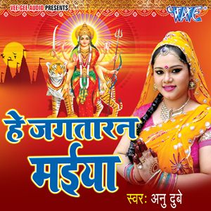 Watch Promo Videos Songs Bhojpuri Hey Jagtaran Maiya 2016 Anu Dubey Songs List, Download Full HD Wallpaper, Photos.