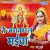 Hey Jagtaran Maiya 2016 (Anu Dubey) Navratri Album