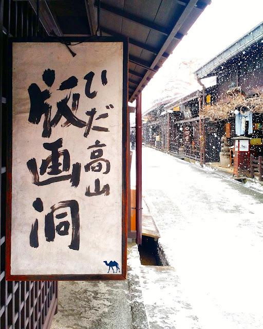 Calligraphie de Takayama - Le Chameau Bleu