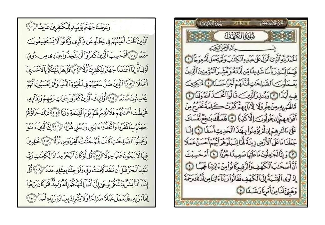 Blogger Tolib Al Ilm 10 Ayat Awal Dan 10 Ayat Akhir Surah Al Kahfi Benteng Dajjal