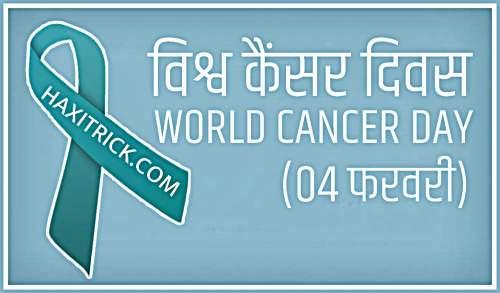 World Cancer Day - Vishva Cancer Diwas