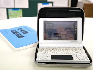 校正の研修で使用している電子辞書と書籍
