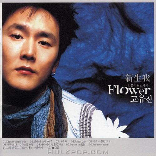 Ko Yujin (Flower) – 신생아