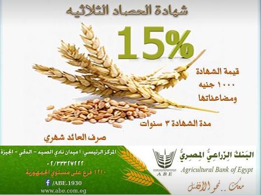 تعرف على شروط عمل شهادة ادخار 15% بالبنك الزراعى المصرى والاوراق المطلوبه
