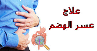 لكل من يعاني من  العسر في الهضم ... !!! لك العلاج