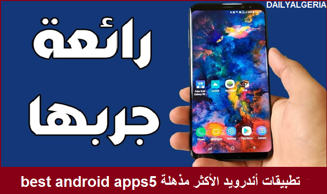 best android apps.android تطبيق.برنامج android.for android.