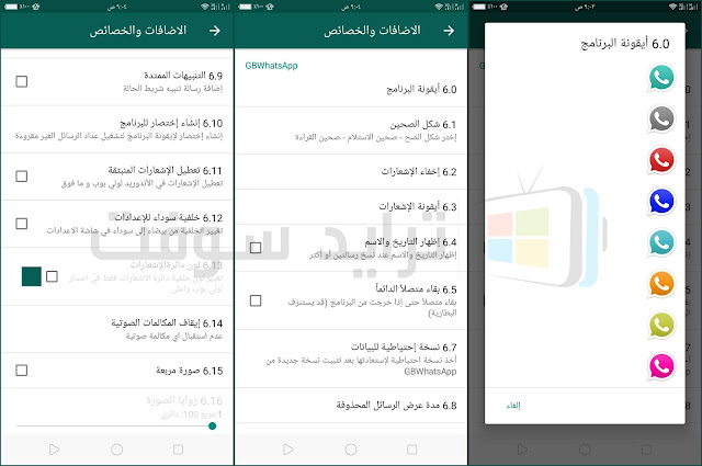 GB WhatsApp V6.85 Arabic