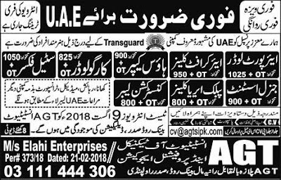 Jobs In Uae AGT Institute Of Technical And Professional Education 03 August 2018