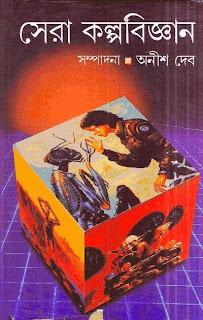 Sera KalpaBigyan Bengali PDF