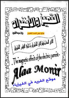 تحميل كتاب شرح التأثير المغناطيسي للتيار الكهربي وأجهزة القياس الكهربي pdf ، شرح فيزياء الصف الثالث الثانوي ، مصر pdf