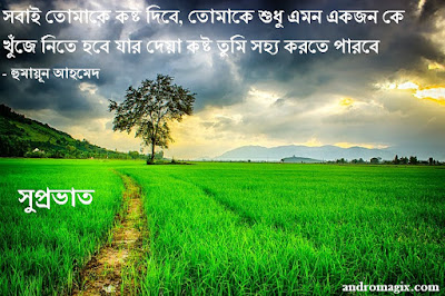Good Morning Image In Bengali Andromagix