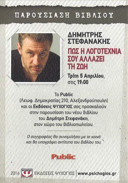 """Παρουσίαση του νέου βιβλίου του Δημήτρη Στεφανάκη """"Πως η λογοτεχνία σου αλλάζει τη ζωή"""""""