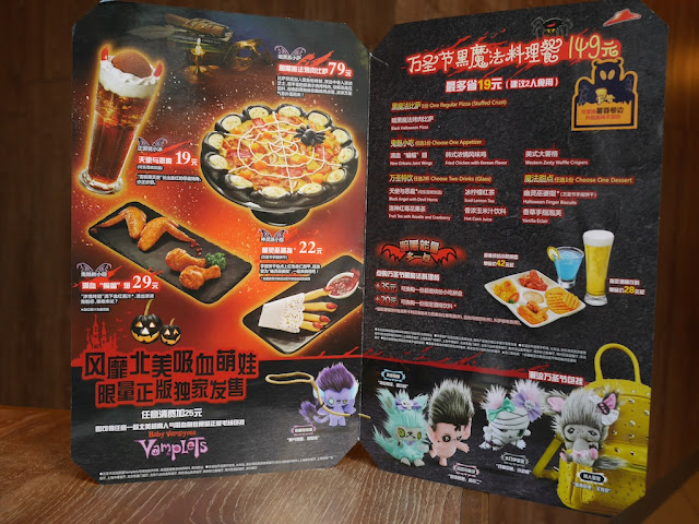 Pizza Hut's Black Halloween menu in China