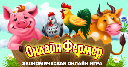 Заработок с игрой Онлайн фермер