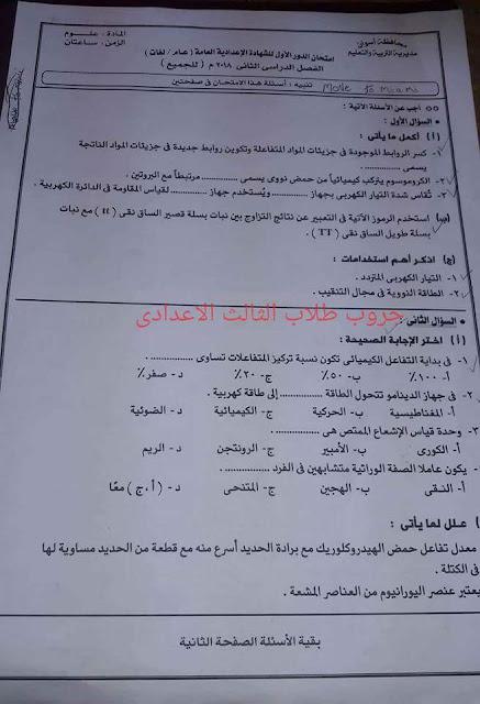 امتحان العلوم للصف الثالث الاعدادى الفصل الدراسي الثاني 2018 محافظة أسوان