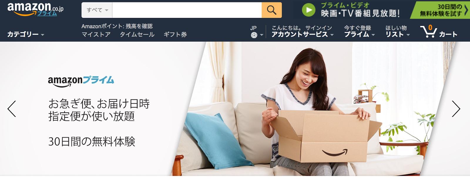 Amazonのマーケットプレイス詐欺に引っかかっ …