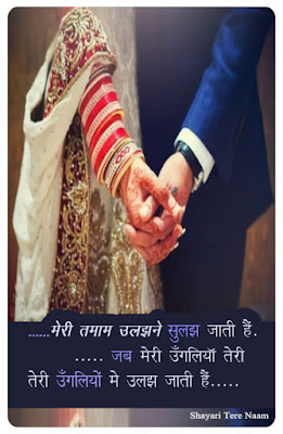 Love-Shayari-in-Hindi-Font-Short-Poetry,