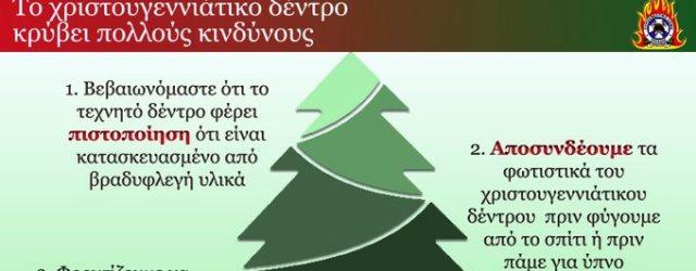 Οδηγίες της Πυροσβεστικής για το Χριστουγεννιάτικο Δέντρο