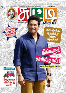 tamil magazine pdf format free download