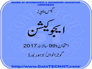 9th Class Education Important Questions In Urdu