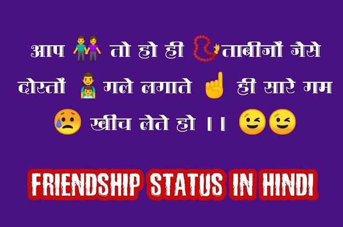 Friendship Status In Hindi For Fb   फ्रेंडशिप स्टेटस