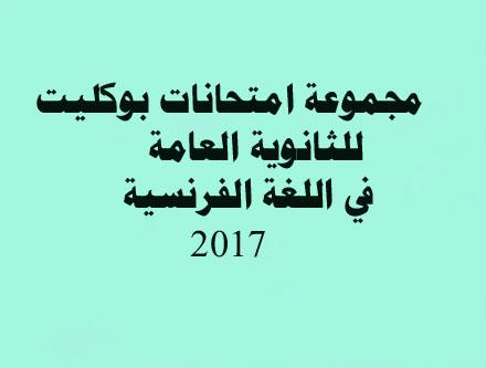 مجموعة نماذج امتحانات بوكليت في اللغة الفرنسية للثانوية العامة 2017