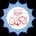 Keutamaan dan Manfaat Menghafal Surah Al-Kahfi