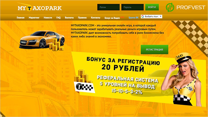 MyTaxopark обзор и отзывы экономической игры