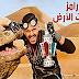 برنامج رامز تحت الأرض الحلقة الأولى 27-5-2017 مع فيفى عبدة